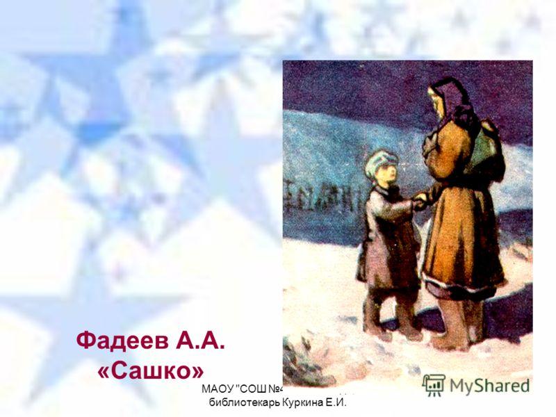 МАОУ СОШ 49 г.Улан-Удэ, библиотекарь Куркина Е.И. Фадеев А.А. «Сашко»