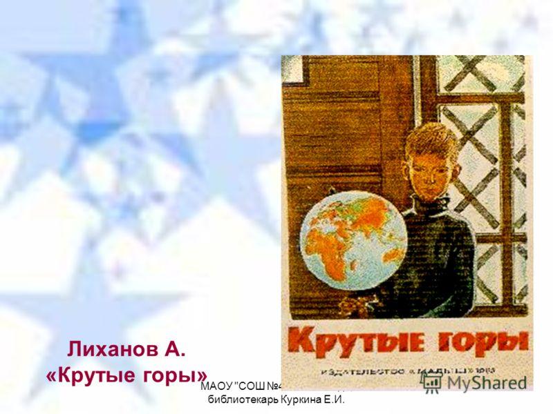 МАОУ СОШ 49 г.Улан-Удэ, библиотекарь Куркина Е.И. Лиханов А. «Крутые горы»