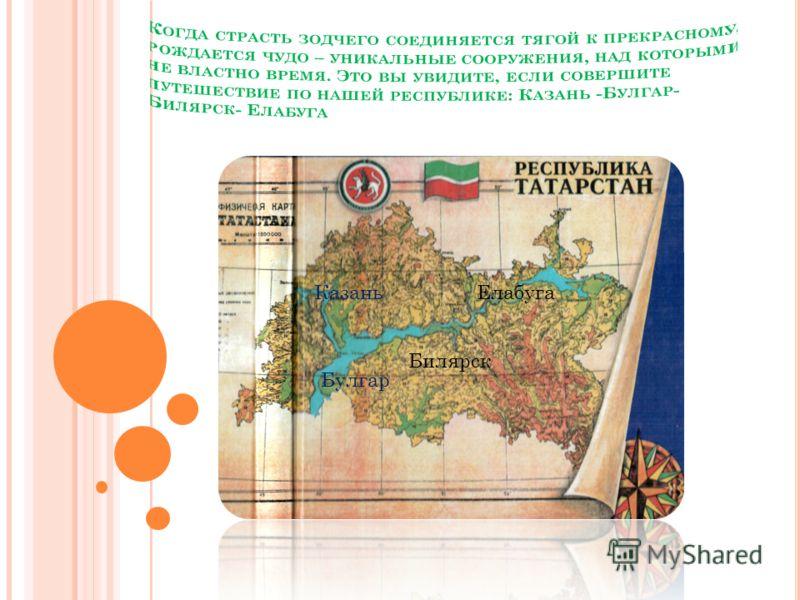 КазаньЕлабуга Булгар Билярск