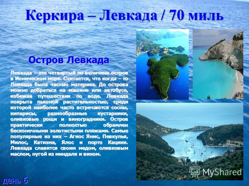 Керкира – Левкада / 70 миль Остров Левкада Левкада – это четвертый по величине остров в Ионическом море. Считается, что когда – то Левкада была частью материка. До острова можно добраться на машине или автобусе, избежав путешествия по воде. Левкада п