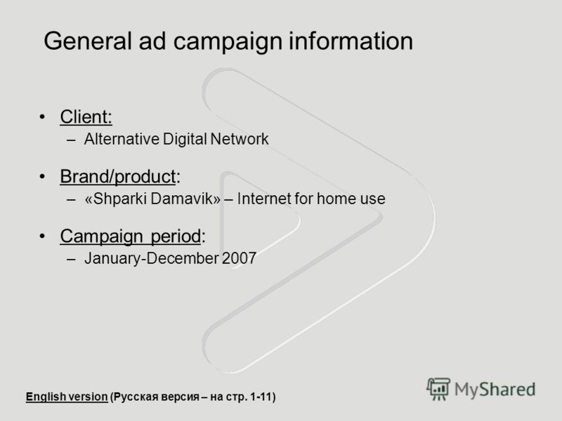 General ad campaign information Client: –Alternative Digital Network Brand/product: –«Shparki Damavik» – Internet for home use Campaign period: –January-December 2007 English version (Русская версия – на стр. 1-11)