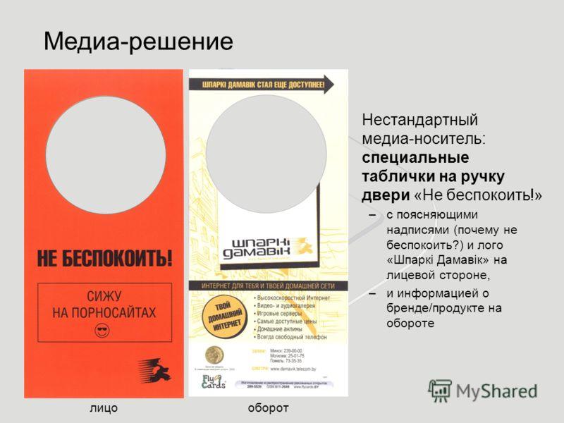 Нестандартный медиа-носитель: специальные таблички на ручку двери «Не беспокоить!» –с поясняющими надписями (почему не беспокоить?) и лого «Шпаркi Дамавiк» на лицевой стороне, –и информацией о бренде/продукте на обороте лицооборот Медиа-решение