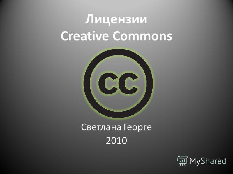 Лицензии Creative Commons Светлана Георге 2010