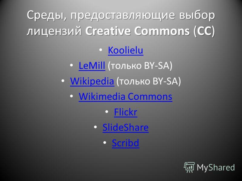 Среды, предоставляющие выбор лицензий Creative Commons (CC) Koolielu LeMill (только BY-SA) LeMill Wikipedia (только BY-SA) Wikipedia Wikimedia Commons Flickr SlideShare Scribd