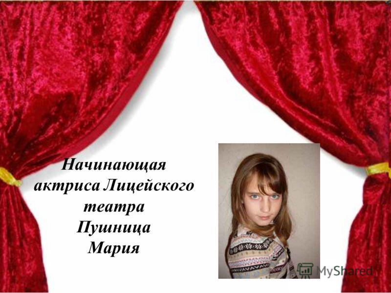 Начинающая актриса Лицейского театра Пушница Мария