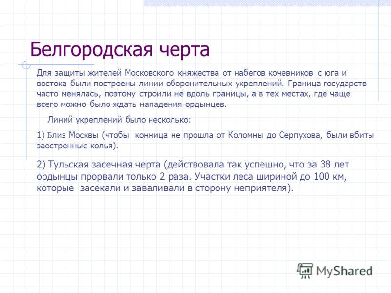 «Берег» «Засечная черта» Линия обороны, построенная при Иване IV «Белгородская черта» Сокольск (1647-1774г.г.) Схематическая карта линий обороны юга Руси 16 – 17 вв. Линии обороны: