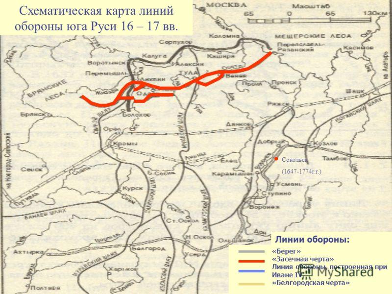 Белгородская черта Для защиты жителей Московского княжества от набегов кочевников с юга и востока были построены линии оборонительных укреплений. Граница государств часто менялась, поэтому строили не вдоль границы, а в тех местах, где чаще всего можн