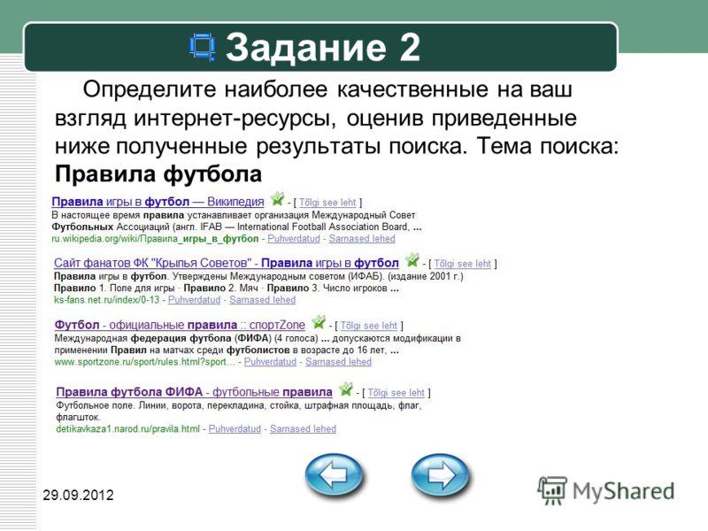04.07.2012 Задание 2 Определите наиболее качественные на ваш взгляд интернет-ресурсы, оценив приведенные ниже полученные результаты поиска. Тема поиска: Правила футбола