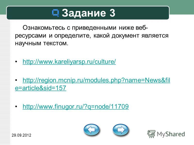 04.07.2012 Задание 3 Ознакомьтесь с приведенными ниже веб- ресурсами и определите, какой документ является научным текстом. http://www.kareliyarsp.ru/culture/ http://region.mcnip.ru/modules.php?name=News&fil e=article&sid=157http://region.mcnip.ru/mo
