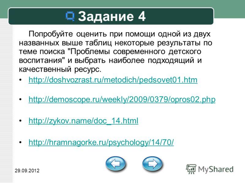 04.07.2012 Задание 4 Попробуйте оценить при помощи одной из двух названных выше таблиц некоторые результаты по теме поиска