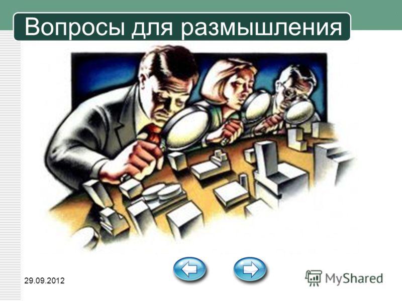 04.07.2012 Вопросы для размышления