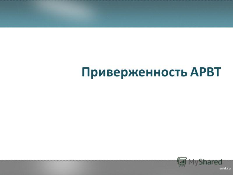 Приверженность АРВТ arvt.ru