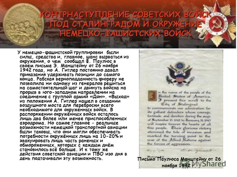 У немецко-фашистской группировки были силы, средства и, главное, шанс вырваться из окружения, о чем сообщал Ф. Паулюс в своем письме Э. Манштейну от 26 ноября 1942 года, но А. Гитлер постоянно давал приказания удерживать позиции до самого конца. Рабс