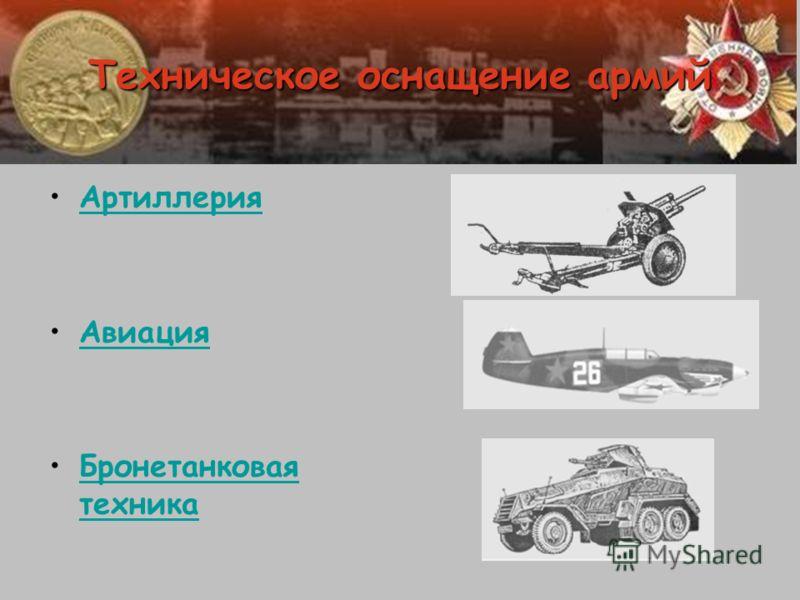 Техническое оснащение армий Артиллерия Авиация Бронетанковая техникаБронетанковая техника
