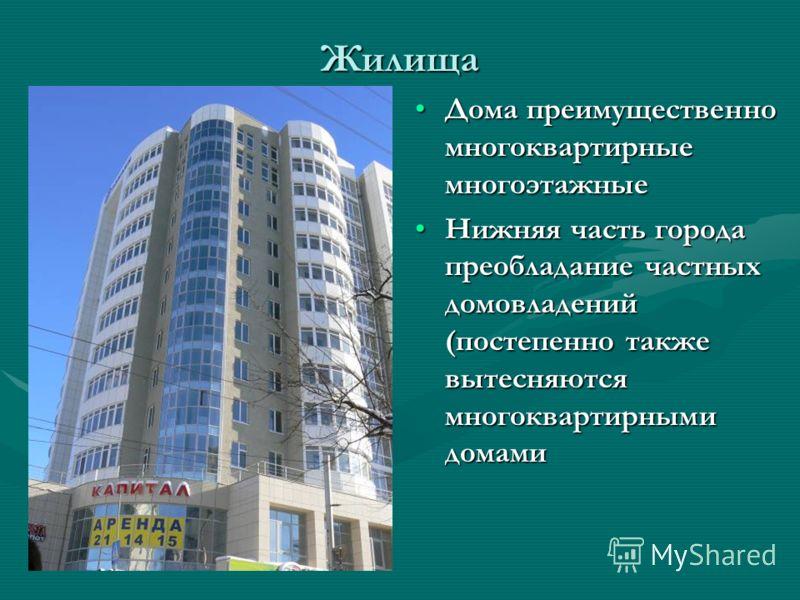 Жилища Дома преимущественно многоквартирные многоэтажные Нижняя часть города преобладание частных домовладений (постепенно также вытесняются многоквартирными домами