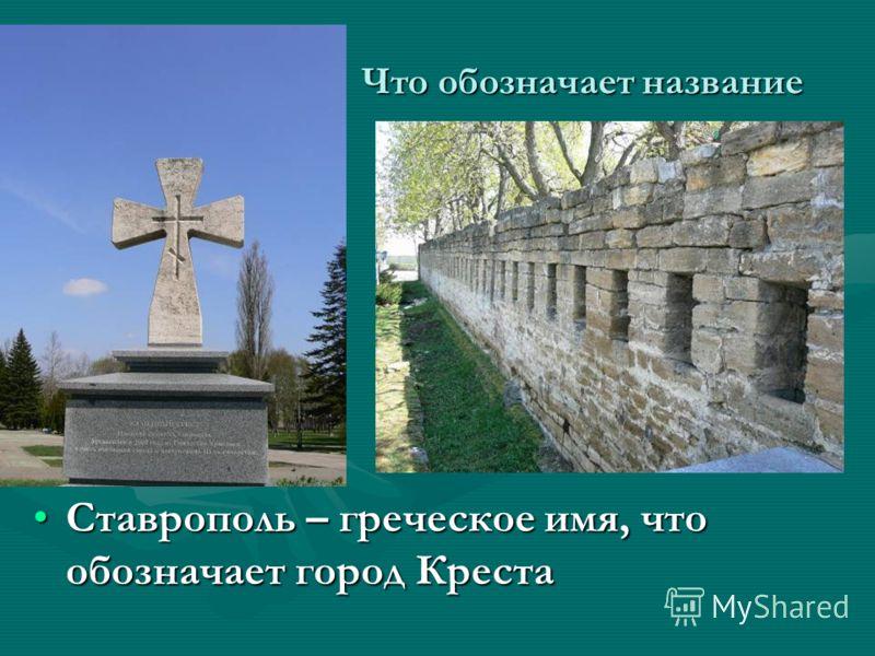 Что обозначает название Ставрополь – греческое имя, что обозначает город Креста