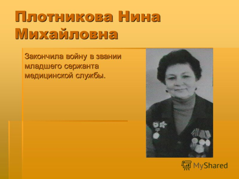 Плотникова Нина Михайловна Закончила войну в звании младшего сержанта медицинской службы.