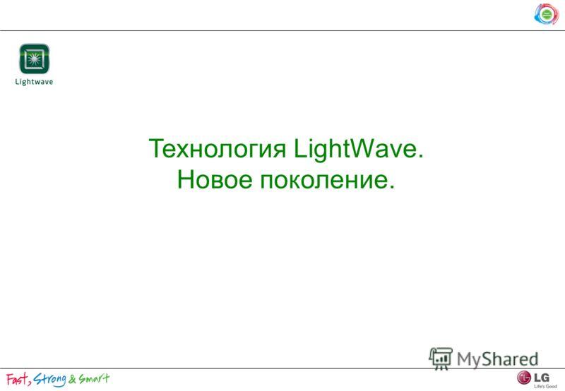 Технология LightWave. Новое поколение.