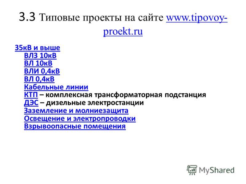 3.3 Типовые проекты на сайте www.tipovoy- proekt.ruwww.tipovoy- proekt.ru 35кВ и выше ВЛЗ 10кВ ВЛ 10кВ ВЛИ 0,4кВ ВЛ 0,4кВ Кабельные линии КТП35кВ и выше ВЛЗ 10кВ ВЛ 10кВ ВЛИ 0,4кВ ВЛ 0,4кВ Кабельные линии КТП – комплексная трансформаторная подстанция