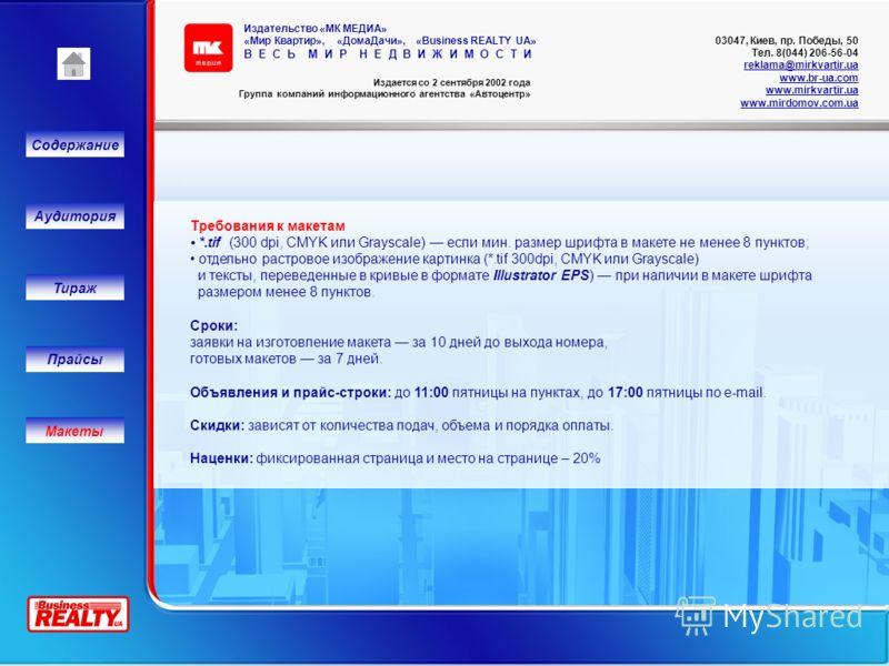 Содержание Аудитория Тираж Прайсы Макеты Требования к макетам *.tif (300 dpi, CMYK или Grayscale) если мин. размер шрифта в макете не менее 8 пунктов; отдельно растровое изображение картинка (*.tif 300dpi, CMYK или Grayscale) и тексты, переведенные в