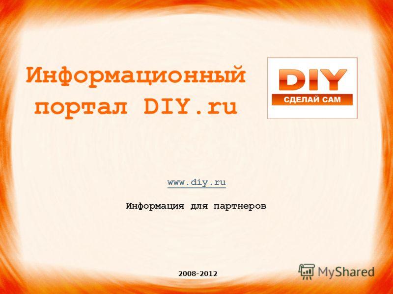Информационный портал DIY.ru www.diy.ru Информация для партнеров 2008-2012
