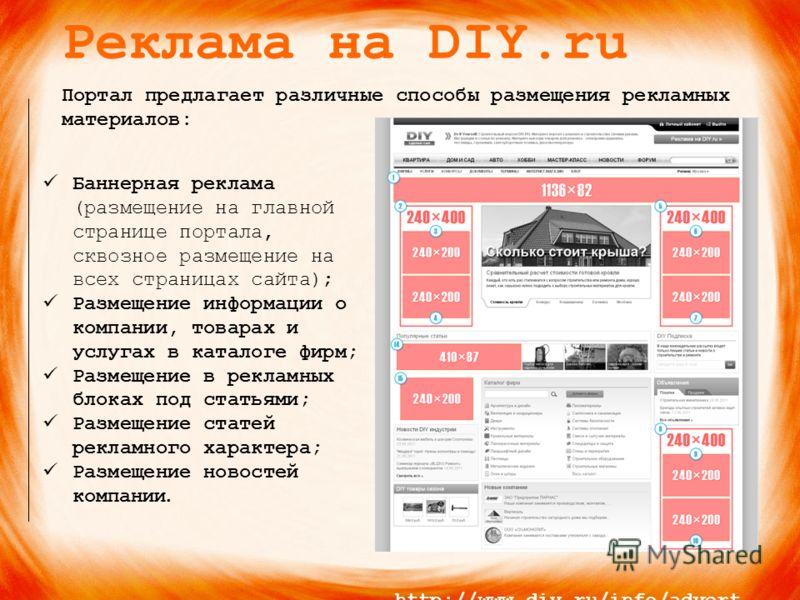Реклама на DIY.ru Портал предлагает различные способы размещения рекламных материалов: Баннерная реклама (размещение на главной странице портала, сквозное размещение на всех страницах сайта); Размещение информации о компании, товарах и услугах в ката