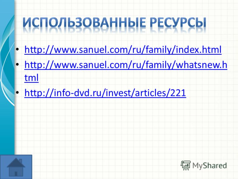 http://www.sanuel.com/ru/family/index.html http://www.sanuel.com/ru/family/whatsnew.h tml http://www.sanuel.com/ru/family/whatsnew.h tml http://info-dvd.ru/invest/articles/221