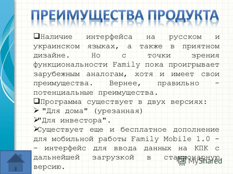 Наличие интерфейса на русском и украинском языках, а также в приятном дизайне. Но с точки зрения функциональности Family пока проигрывает зарубежным аналогам, хотя и имеет свои преимущества. Вернее, правильно - потенциальные преимущества. Программа с