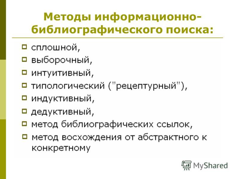 Методы информационно- библиографического поиска: