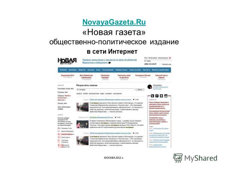 NovayaGazeta.Ru NovayaGazeta.Ru «Новая газета» общественно-политическое издание МОСКВА 2012 г. в сети Интернет
