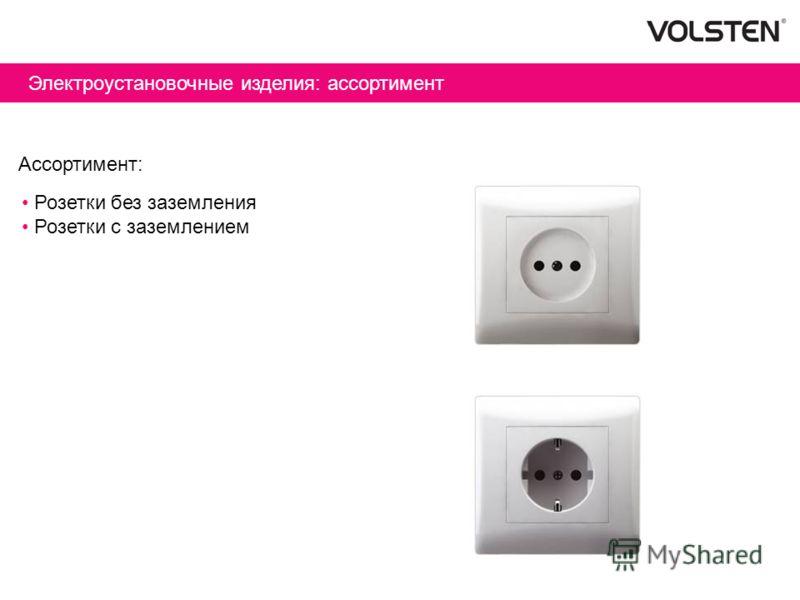 Электроустановочные изделия: ассортимент Ассортимент: Розетки без заземления Розетки с заземлением