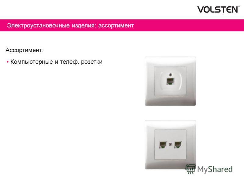 Электроустановочные изделия: ассортимент Ассортимент: Компьютерные и телеф. розетки