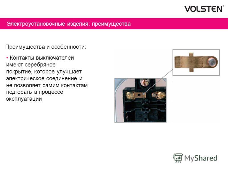 Электроустановочные изделия: преимущества Преимущества и особенности: Контакты выключателей имеют серебряное покрытие, которое улучшает электрическое соединение и не позволяет самим контактам подгорать в процессе эксплуатации