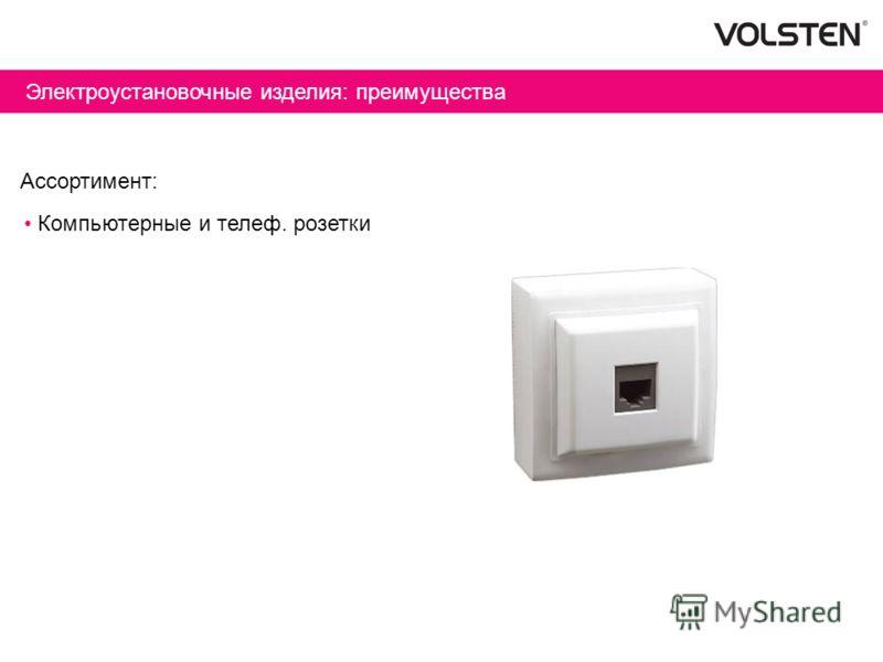 Электроустановочные изделия: преимущества Ассортимент: Компьютерные и телеф. розетки