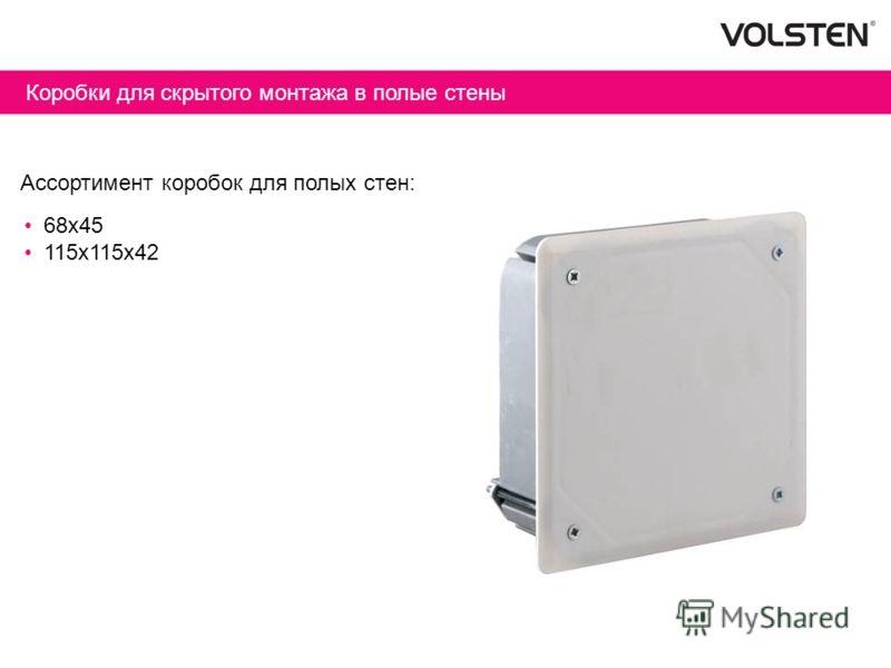 Коробки для скрытого монтажа в полые стены Ассортимент коробок для полых стен: 68х45 115х115х42