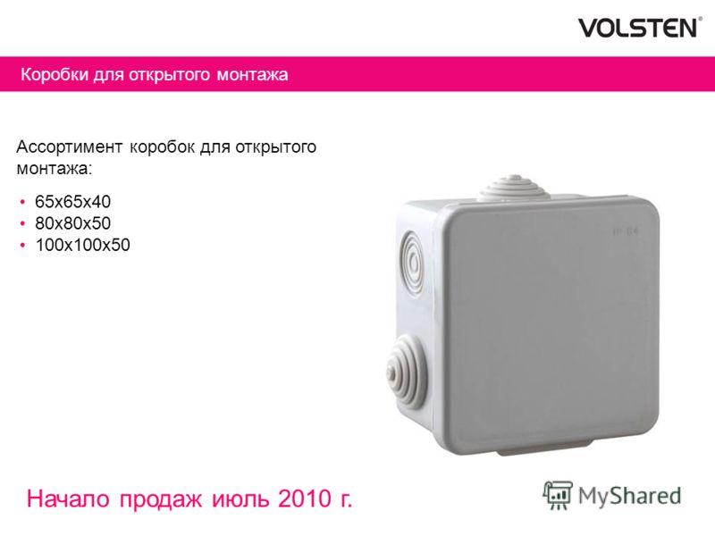 Коробки для открытого монтажа Ассортимент коробок для открытого монтажа: 65х65х40 80х80х50 100х100х50 Начало продаж июль 2010 г.