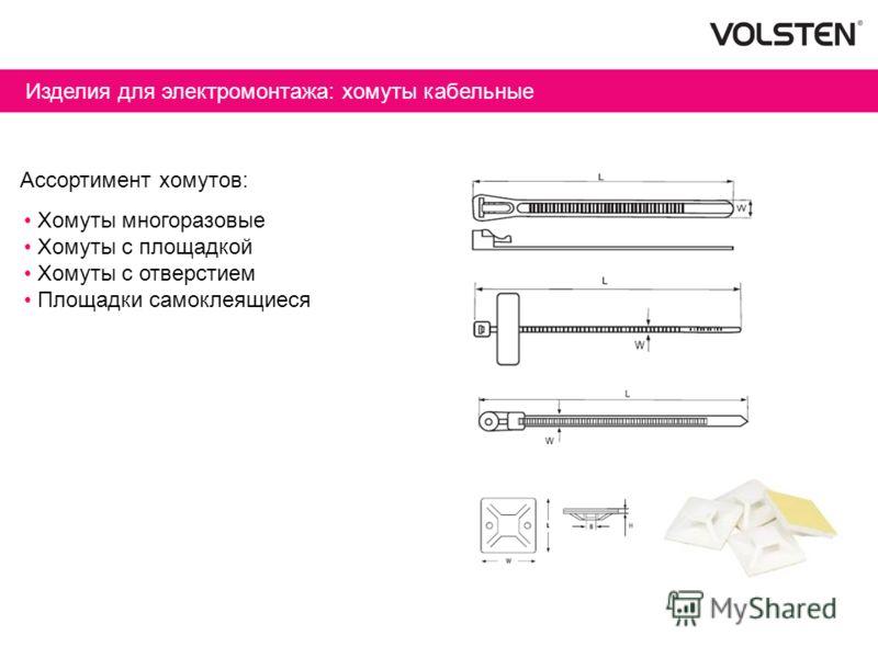 Изделия для электромонтажа: хомуты кабельные Ассортимент хомутов: Хомуты многоразовые Хомуты с площадкой Хомуты с отверстием Площадки самоклеящиеся