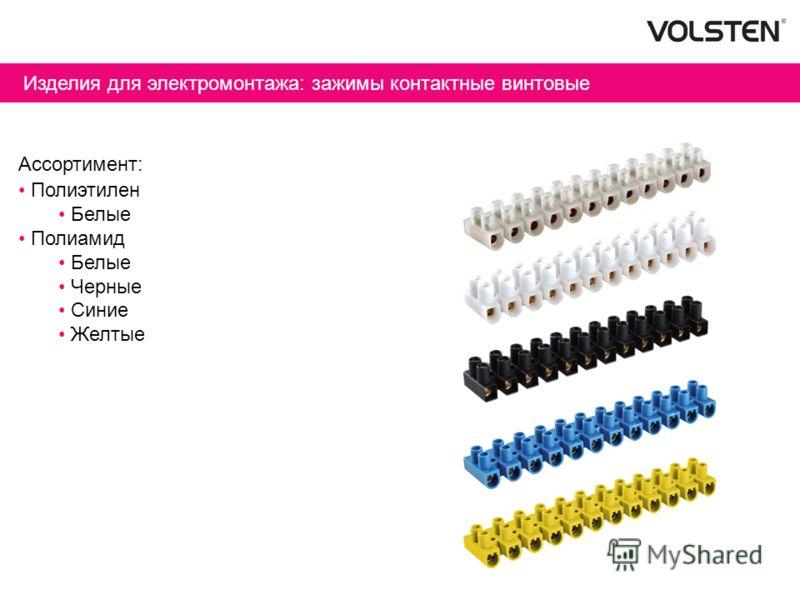 Изделия для электромонтажа: зажимы контактные винтовые Ассортимент: Полиэтилен Белые Полиамид Белые Черные Синие Желтые