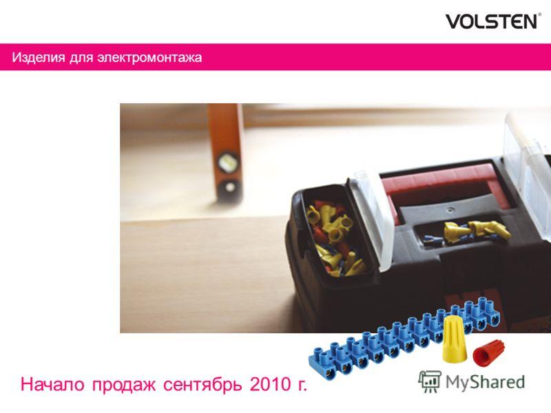 Изделия для электромонтажа Начало продаж сентябрь 2010 г.