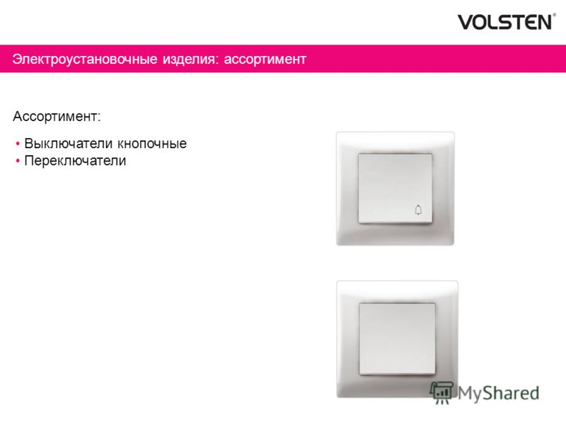 Электроустановочные изделия: ассортимент Ассортимент: Выключатели кнопочные Переключатели