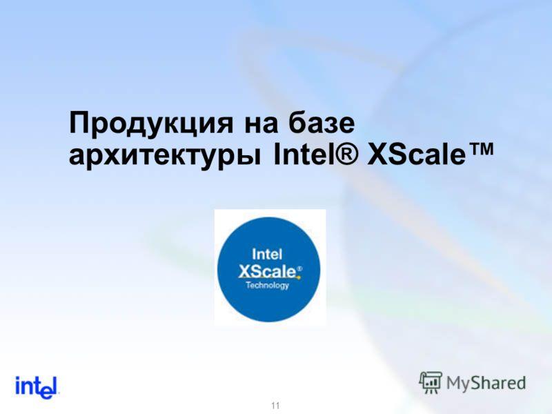 11 Продукция на базе архитектуры Intel® XScale