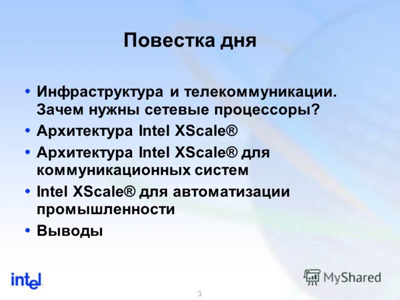 3 Повестка дня Инфраструктура и телекоммуникации. Зачем нужны сетевые процессоры? Архитектура Intel XScale® Архитектура Intel XScale® для коммуникационных систем Intel XScale® для автоматизации промышленности Выводы