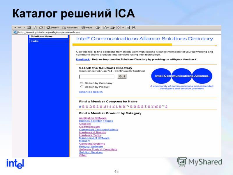 48 Каталог решений ICA