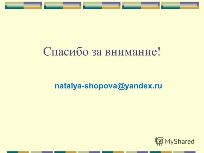 Спасибо за внимание! natalya-shopova@yandex.ru