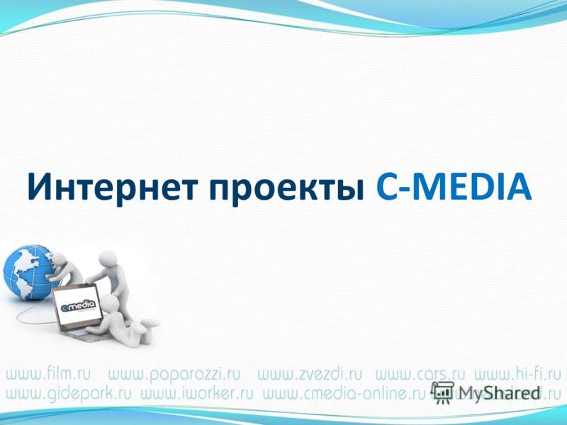 Интернет проекты С-MEDIA