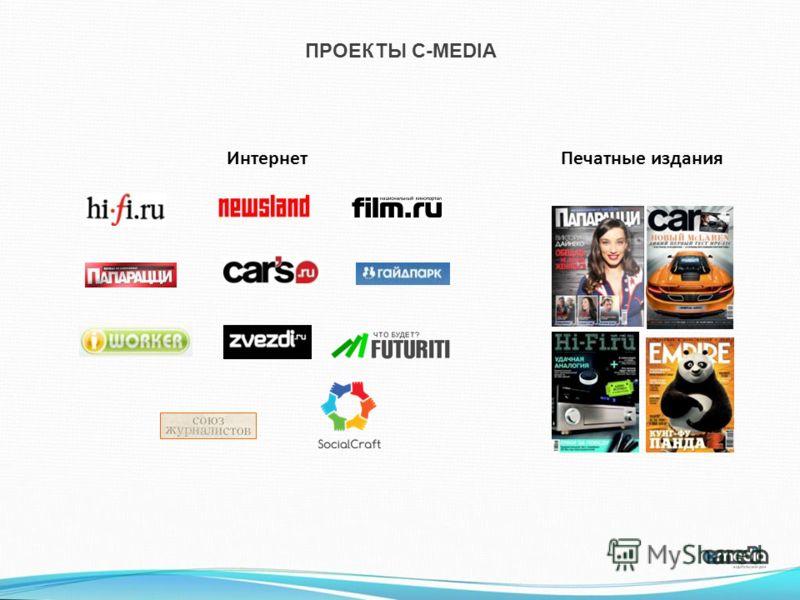 ПРОЕКТЫ C-MEDIA ИнтернетПечатные издания