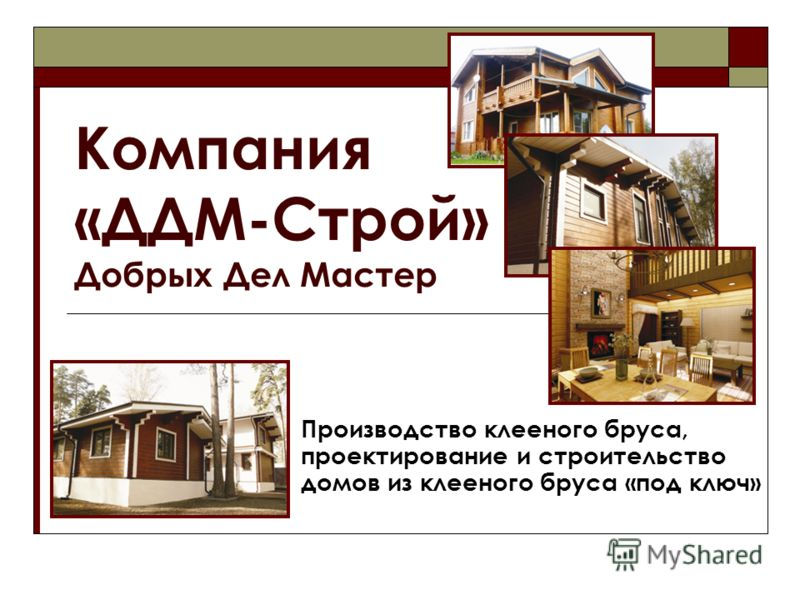 Официальный сайт управляющей компании
