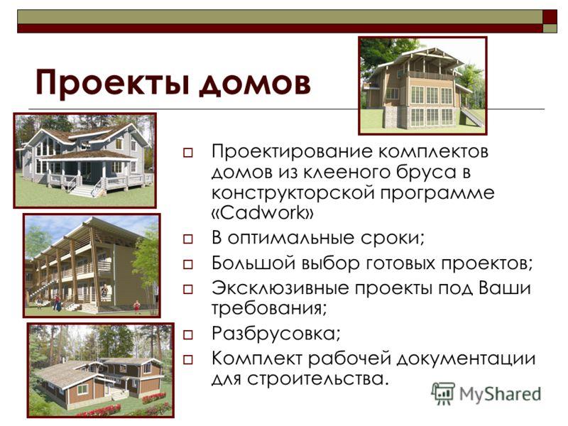 Проекты домов Проектирование комплектов домов из клееного бруса в конструкторской программе «Cadwork» В оптимальные сроки; Большой выбор готовых проектов; Эксклюзивные проекты под Ваши требования; Разбрусовка; Комплект рабочей документации для строит