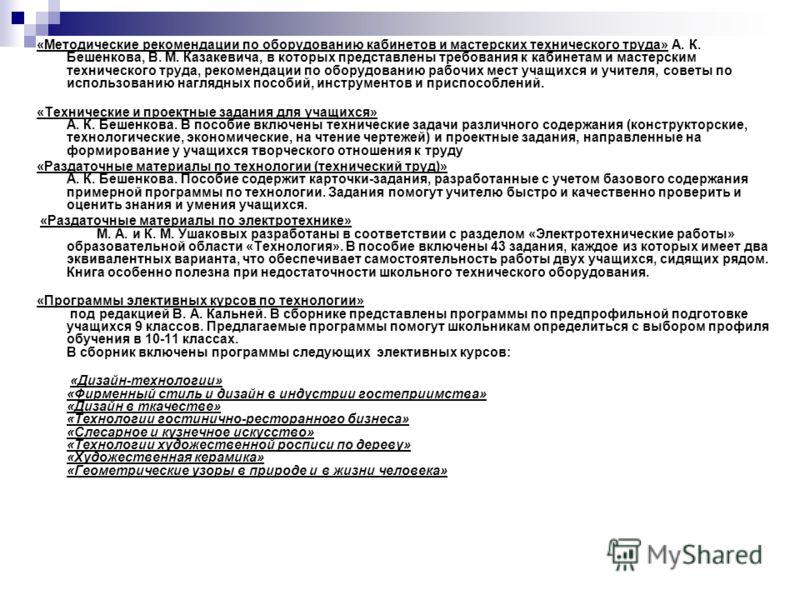 «Методические рекомендации по оборудованию кабинетов и мастерских технического труда» А. К. Бешенкова, В. М. Казакевича, в которых представлены требования к кабинетам и мастерским технического труда, рекомендации по оборудованию рабочих мест учащихся