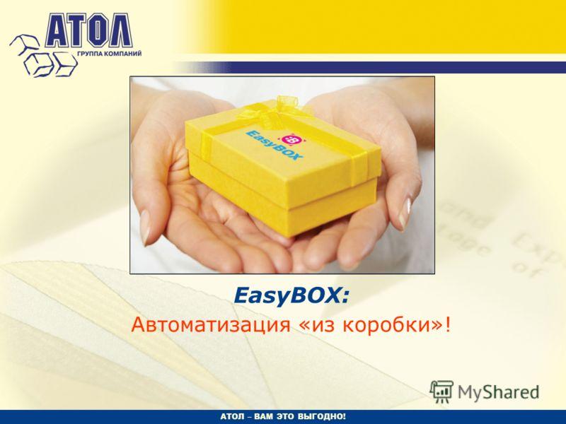 АТОЛ – ВАМ ЭТО ВЫГОДНО! EasyBOX: Автоматизация «из коробки»!